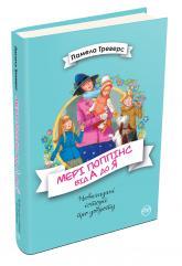 купить: Книга Мері Поппінс від А до Я