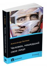 купити: Книга Человек, нашедший свое лицо