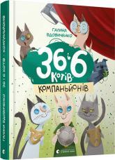 купить: Книга 36 і 6 котів-компаньйонів