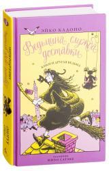 купить: Книга Ведьмина служба доставки. Книга 3. Кики и другая ведьма