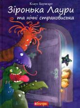 купить: Книга Зіронька Лаури та нічні страховиська