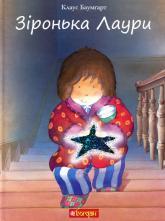 buy: Book Зіронька Лаури