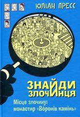 """купити: Книга Знайди злочинця. Місце злочину. Монастир """"Воронів камінь"""""""