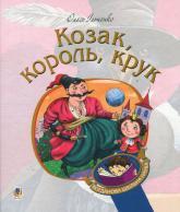 купить: Книга Козак, король, крук