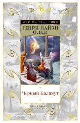 купить: Книга Черный Баламут