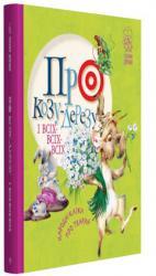 купить: Книга Про козу-дерезу і всіх-всіх-всіх. Народні казки про тварин