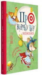 купити: Книга Про курочку рябу і всіх-всіх-всіх. Народні казки про тварин