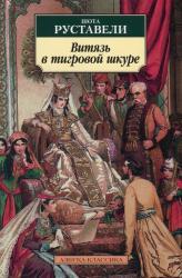 купить: Книга Витязь в тигровой шкуре