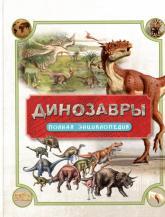 """buy: Book """"Динозавры. Полная энциклопедия"""""""