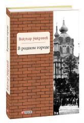 buy: Book В родном городе