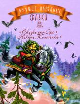 buy: Book Лучшие народные сказки. Книжка 4. Сказка про Оха. Никита Кожемяка