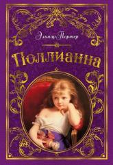 купити: Книга Поллианна