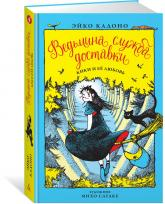 купити: Книга Ведьмина служба доставки. Книга 4. Кики и её любовь