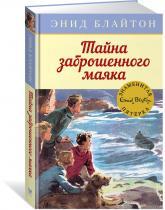купити: Книга Тайна заброшенного маяка
