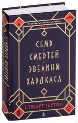 купити: Книга Семь смертей Эвелины Хардкасл
