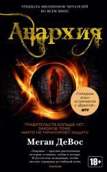 купити: Книга Анархия