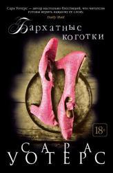 купити: Книга Бархатные коготки