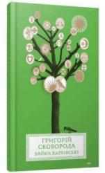 buy: Book Байки Харківські
