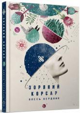 купити: Книга Зоряний корсар