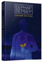 купить: Книга Зоряний метелик