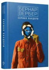 buy: Book Скриня Пандори