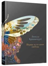 купити: Книга Перша й остання свобода