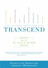 купити: Книга Transcend. Девять шагов на пути к вечной жизни