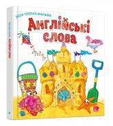 купити: Книга Англійські слова