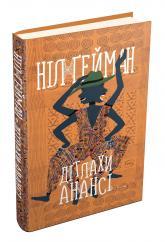 buy: Book Дітлахи Анансі