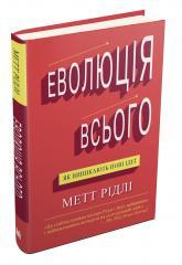 купити: Книга Еволюція всього