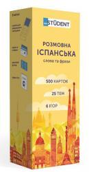 купити: Книга Друковані флеш-картки для вивчення іспанської мови А1 500 карток