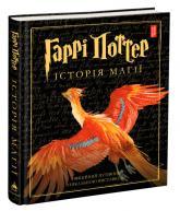 купити: Книга Гаррі Поттер. Історія магії