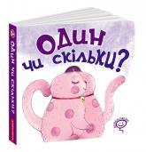 купить: Книга Один чи скільки?