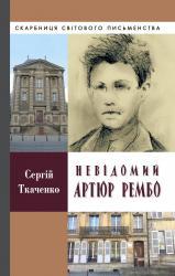 buy: Book Невідомий Артюр Рембо