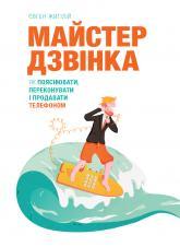 купити: Книга Майстер дзвінка