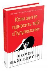 купити: Книга Коли життя підносить тобі «Лулулемони»