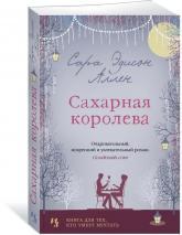 купити: Книга Сахарная королева