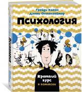 купити: Книга Психология. Краткий курс в комиксах