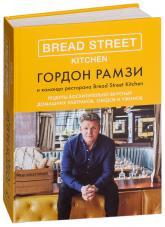купити: Книга Bread Street Kitchen. Рецепты восхитительно вкусных домашних завтраков, обедов и ужинов