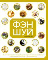 купити: Книга Библия фэн-шуй