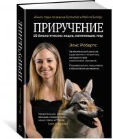 купить: Книга Приручение. 10 биологических видов, изменивших мир