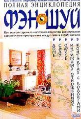 купить: Книга Полная энциклопедия Фэн-шуй