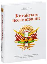 купити: Книга Китайское исследование