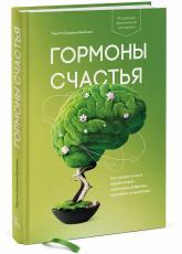 купити: Книга Гормоны счастья. Как приучить мозг вырабатывать серотонин, дофамин, эндорфин и окситоцин