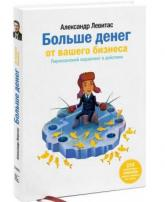 купити: Книга Больше денег от Вашего бизнеса. Партизанский маркетинг в действии