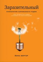 купити: Книга Заразительный. Психология сарафанного радио