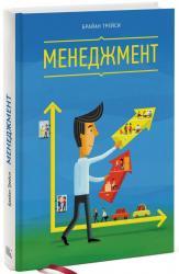 buy: Book Менеджмент
