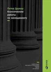 buy: Book Классические работы по менеджменту