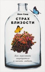 купити: Книга Страх близости. Как перестать защищаться и начать любить