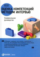купить: Книга Оценка компетенций методом интервью